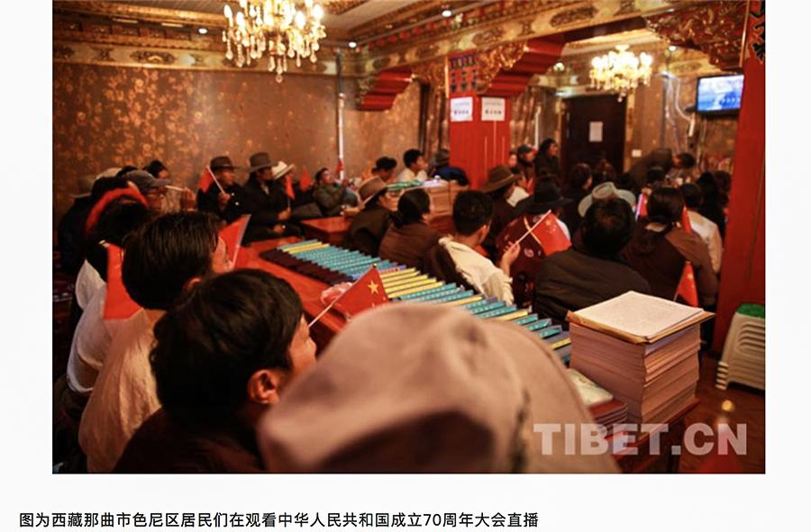 """那曲藏人在今年被强迫参加""""国庆节""""活动 (网页截图/丹珍提供)"""