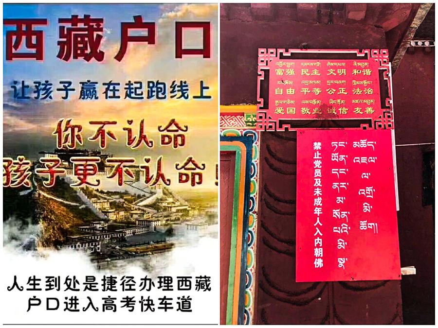 """中国当局的""""入藏高考移民""""广告及藏区宗教自由被限制状况(受访人独家提供)"""