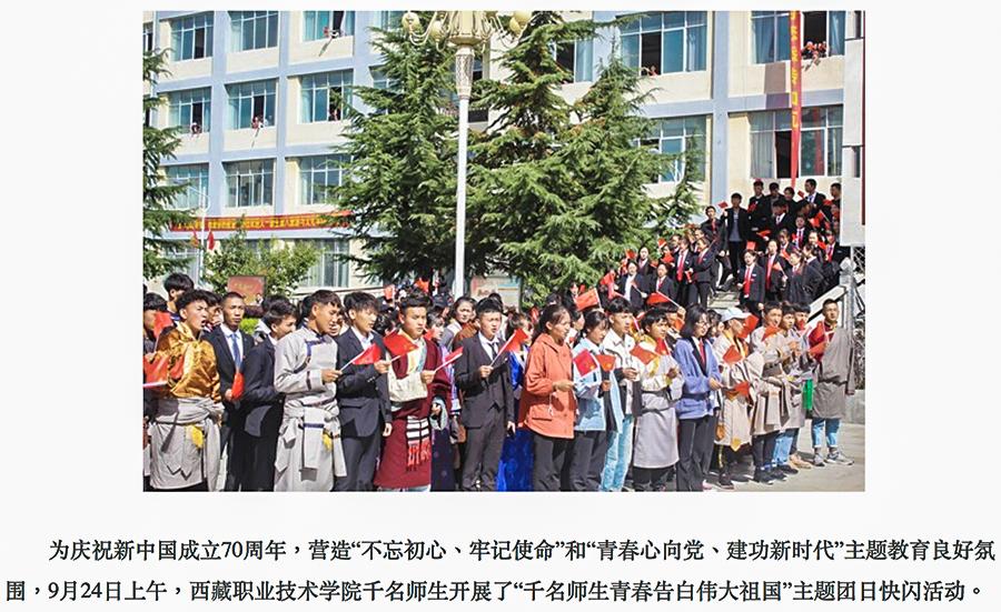 """西藏职业技术学院学生在迎接""""国庆节""""活动上(网页截图/拉萨商报)"""