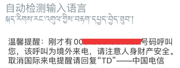 境内外藏人相互致电联络后被当局警告(受访人独家提供)