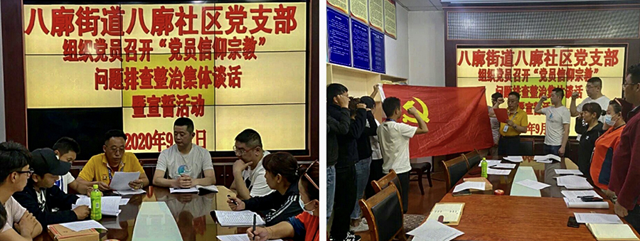 """拉萨八廓街道各党员被强迫宣誓""""不信教""""(受访人提供/微信)"""