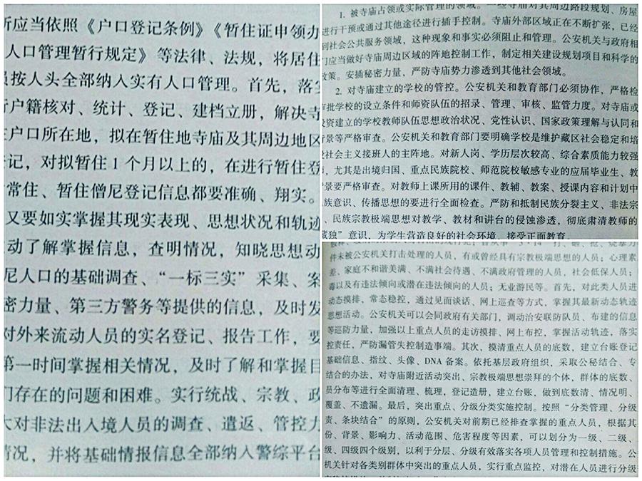 中共当局发布针对管控藏区寺庙和外来僧尼发布的《指导文件》(受访人独家提供)