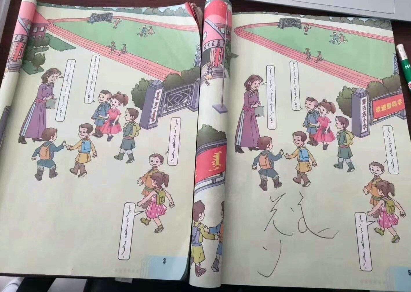 原教科書(左)蒙文寫有蒙古學校,新教材(右)漢語蒙古族小學。(志願者提供/記者喬龍)