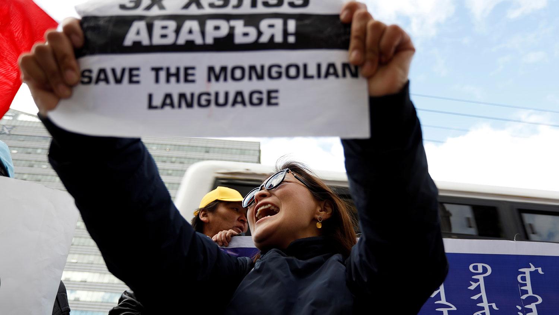 2020年9月15日,中国外长王毅抵达蒙古首都乌兰巴托当天,约100名民众在苏赫巴托尔广场聚集,抗议北京在内蒙实施的政策。(路透社)