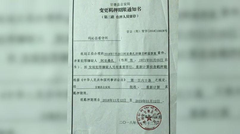变更羁押期限通知书(图源:西藏人权与民主促进中心)