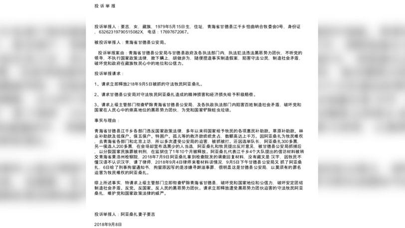 投诉举报(图源:西藏人权与民主促进中心)