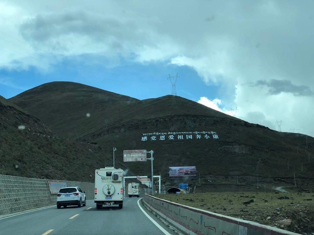 """宣传标语""""感党恩爱祖国奔小康""""。(达赖喇嘛西藏宗教基金会提供)"""