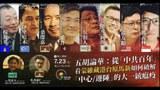 """海外藏维蒙族及港台人士联手破解中共""""大一统""""论述"""