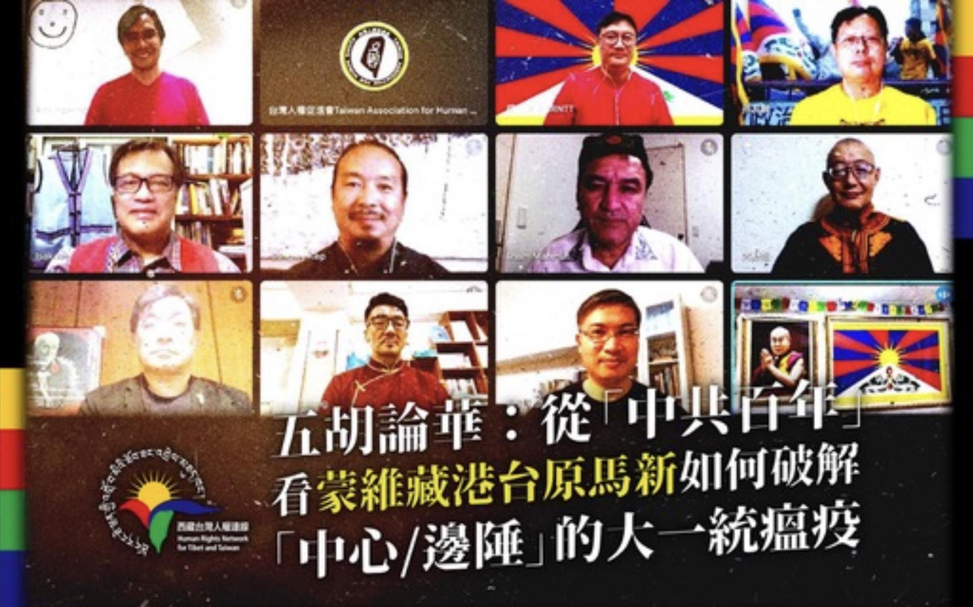 """西藏臺灣人權連線23日舉行""""五胡論華""""線上論壇。(西藏臺灣人權連線臉書)"""