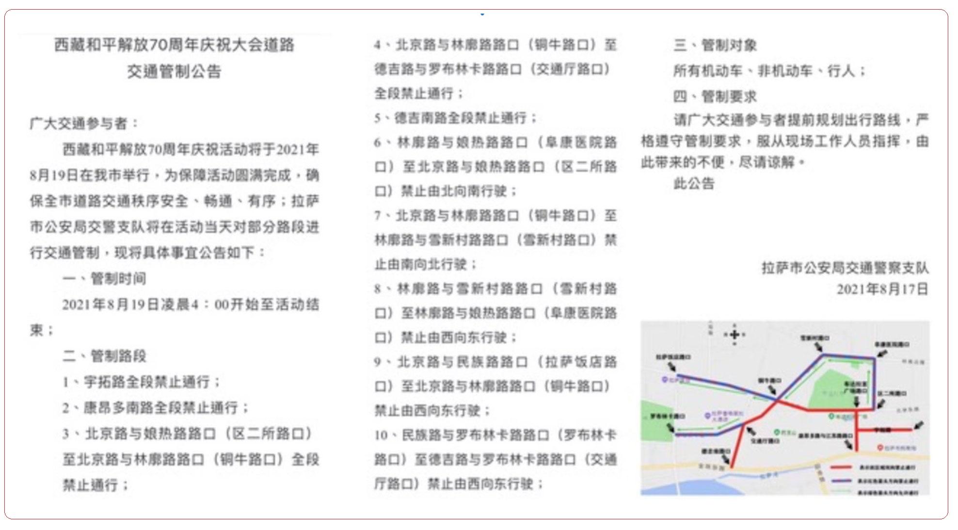 拉萨市公安局17日公告70年庆交通管制范围。藏人行政中央驻台代表格桑坚参表示,拉萨市区几乎全涵盖在管制人车进出的范围。(格桑坚参提供)