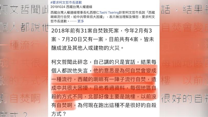 在台西藏人、西藏台湾人权连线理事长札西慈仁在脸书要求柯文哲道歉。(记者夏小华摄)