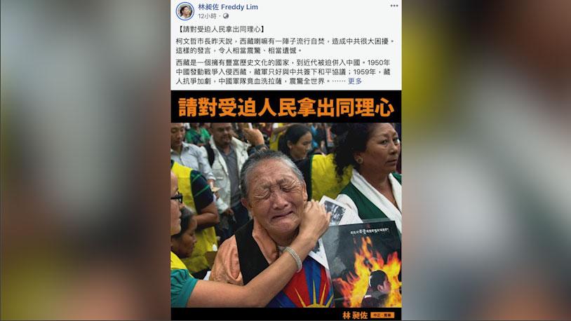 立委林昶佐在脸书对柯文哲西藏喇嘛自焚流行说感到惊讶。(林昶佐脸书)