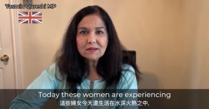 """英国工党议员、""""对华政策跨国议会联盟""""成员亚斯敏·库雷希 (Yasmin Qureshi)。(视频截图)"""