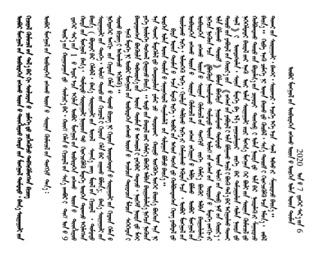 微信客户端,内蒙古各界向自治区教育厅发出公开信。(志愿者提供/记者乔龙)