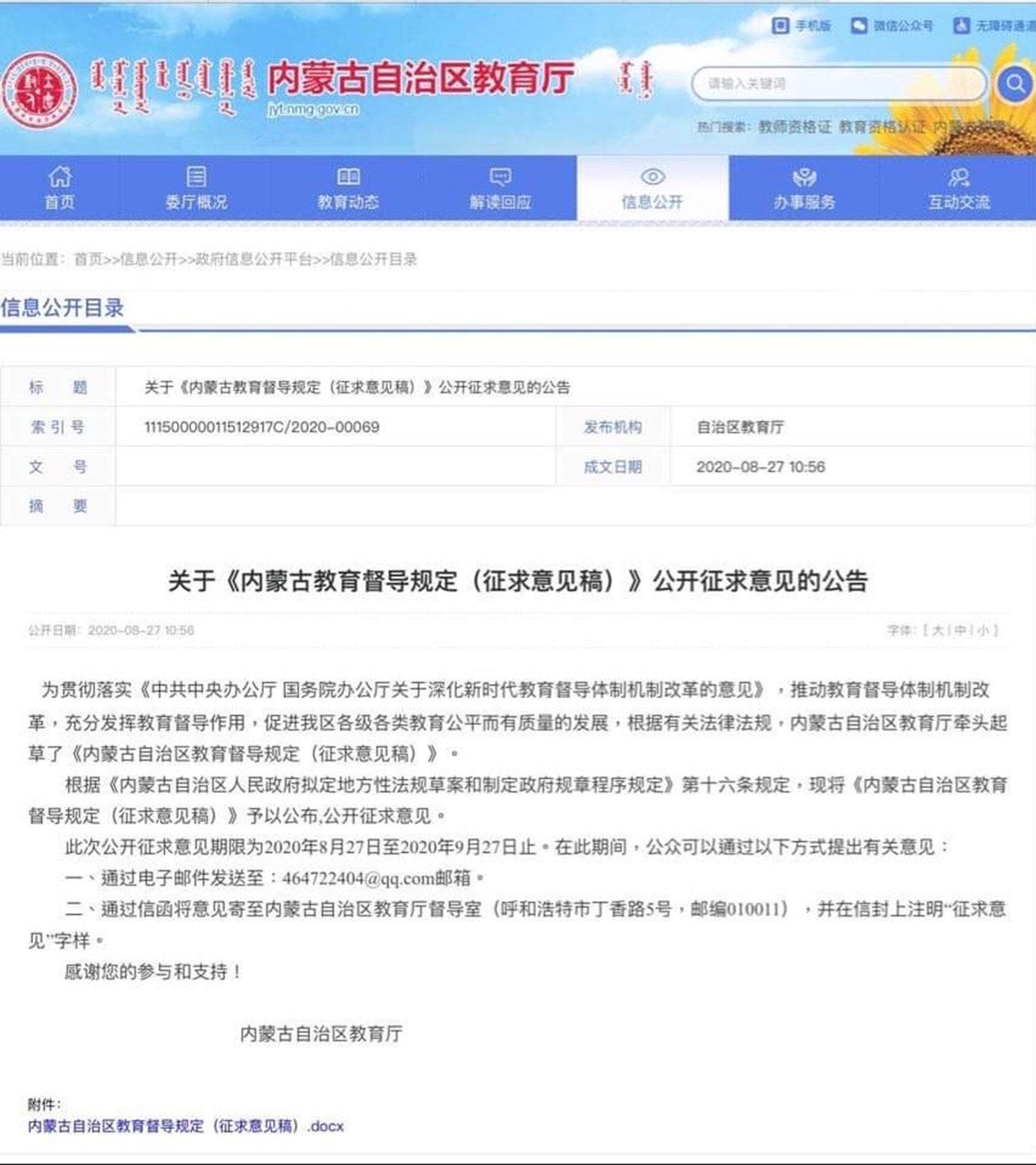 内蒙古教育厅发布《内蒙古教育督导规定(征求意见稿)》。(网络截图)