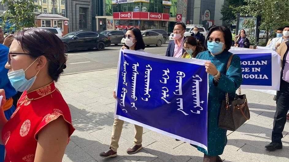 """蒙古国学者抗议中国内蒙古实行""""双语教育""""。(志愿者提供/记者乔龙)"""