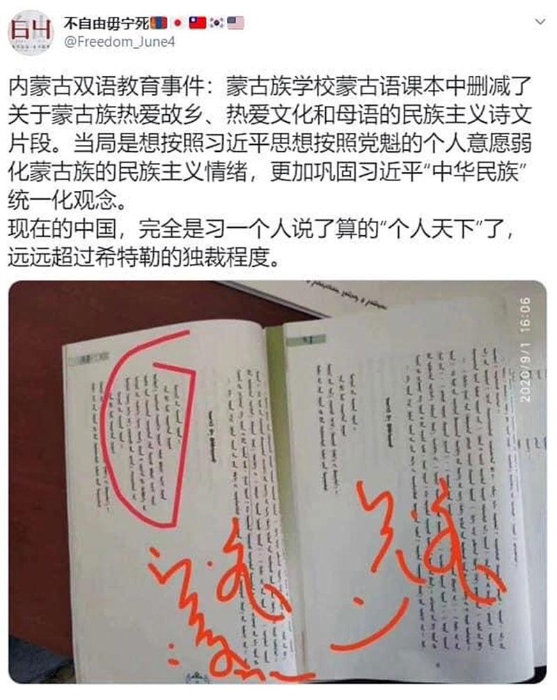 蒙古语课本中删减有关蒙古族热爱故乡、热爱文化和母语的民族主义诗文。(推特截图/乔龙提供)