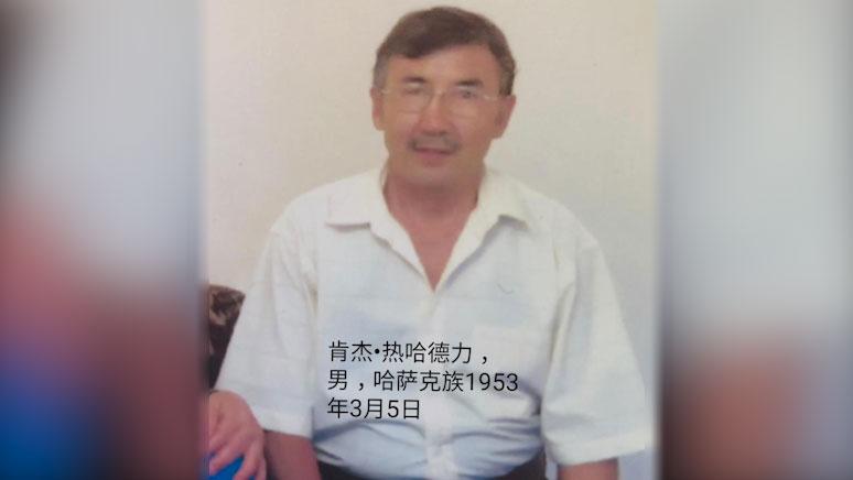 肯杰•热哈德力因从事宗教活动,2019年4月被判刑8年。(家属提供/记者乔龙)