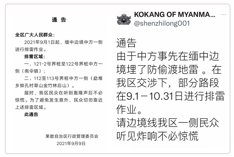 左图:缅甸果敢自治区行政管理委员会通告内文。(网络图片) 右图:缅甸果敢自治区官方发通告提醒民众。(推特截图)