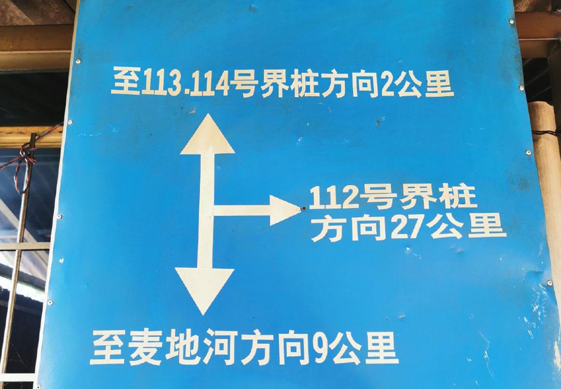 距离排雷位置27公里处的一个指示牌。(网络图片)