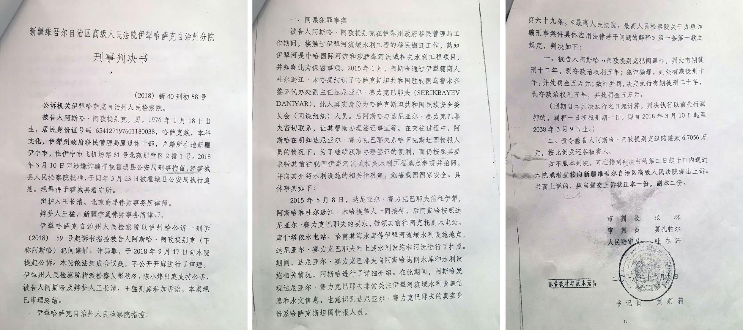 左图:新疆维吾尔族自治区法院伊犁分院判决书;中图:判决书所纪录的阿斯哈涉案内容;右图:阿斯哈被以间谍罪、诈骗罪判刑20年。(阿塔珠儿特提供)