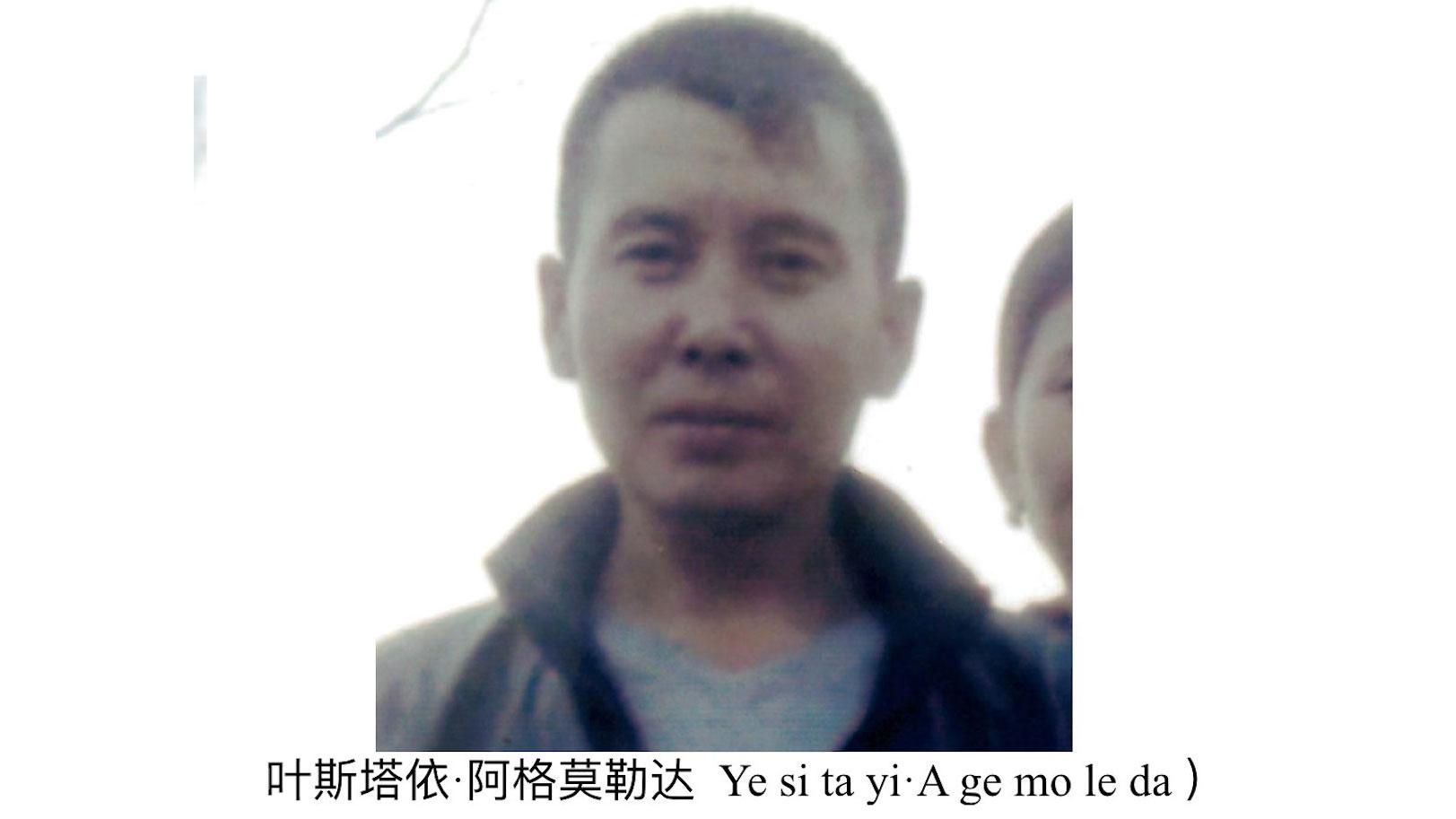 叶斯塔依.阿格莫勒达被判刑14年。(当事人提供/记者乔龙)
