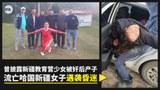 新疆流亡哈国两难民遇袭  其中一人昏迷送院