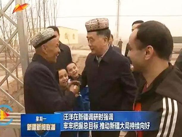 2018年4月,汪洋赴新疆调研。(视频截图)