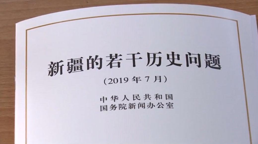 中国国务院新闻办公室发表的《新疆的若干历史问题》白皮书(视频截图/路透社)