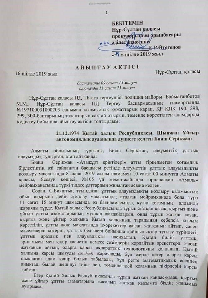 起诉书指控赛尔克坚破坏哈萨克斯坦与中国的友好关系。(志愿者提供/记者乔龙)