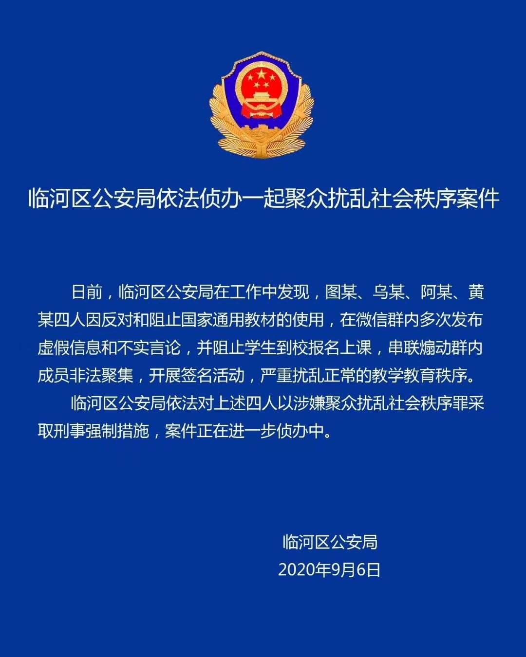 巴彦淖尔市临河区公安局拘捕通告。(网络图片/乔龙提供)