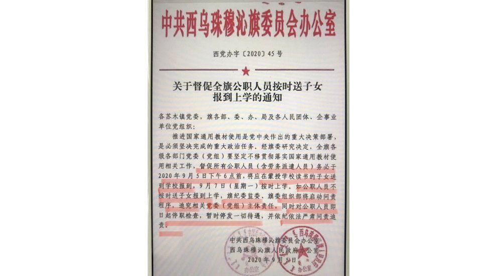 中共西乌珠穆沁旗党委办公室下令,公务员不送子女上学将被停职停薪。(网络图片/乔龙提供)