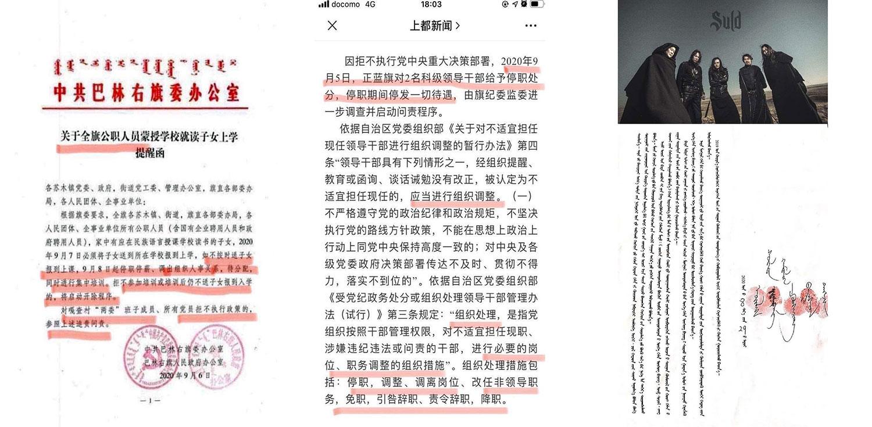 左图:中共巴林右旗党委办公室警告公职人员,不送子女到学校,将被开除。(志愿者提供/记者乔龙);中图:内蒙正蓝旗两名官员被停职停薪。(网络截图/乔龙提供);右图:内蒙古蒙古族乐队签名反对双语政策(推特图片/乔龙提供)