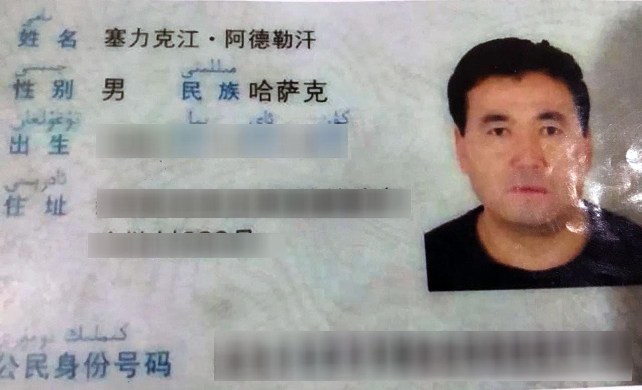 塞力克江·阿德力汗身份证。(家属提供)