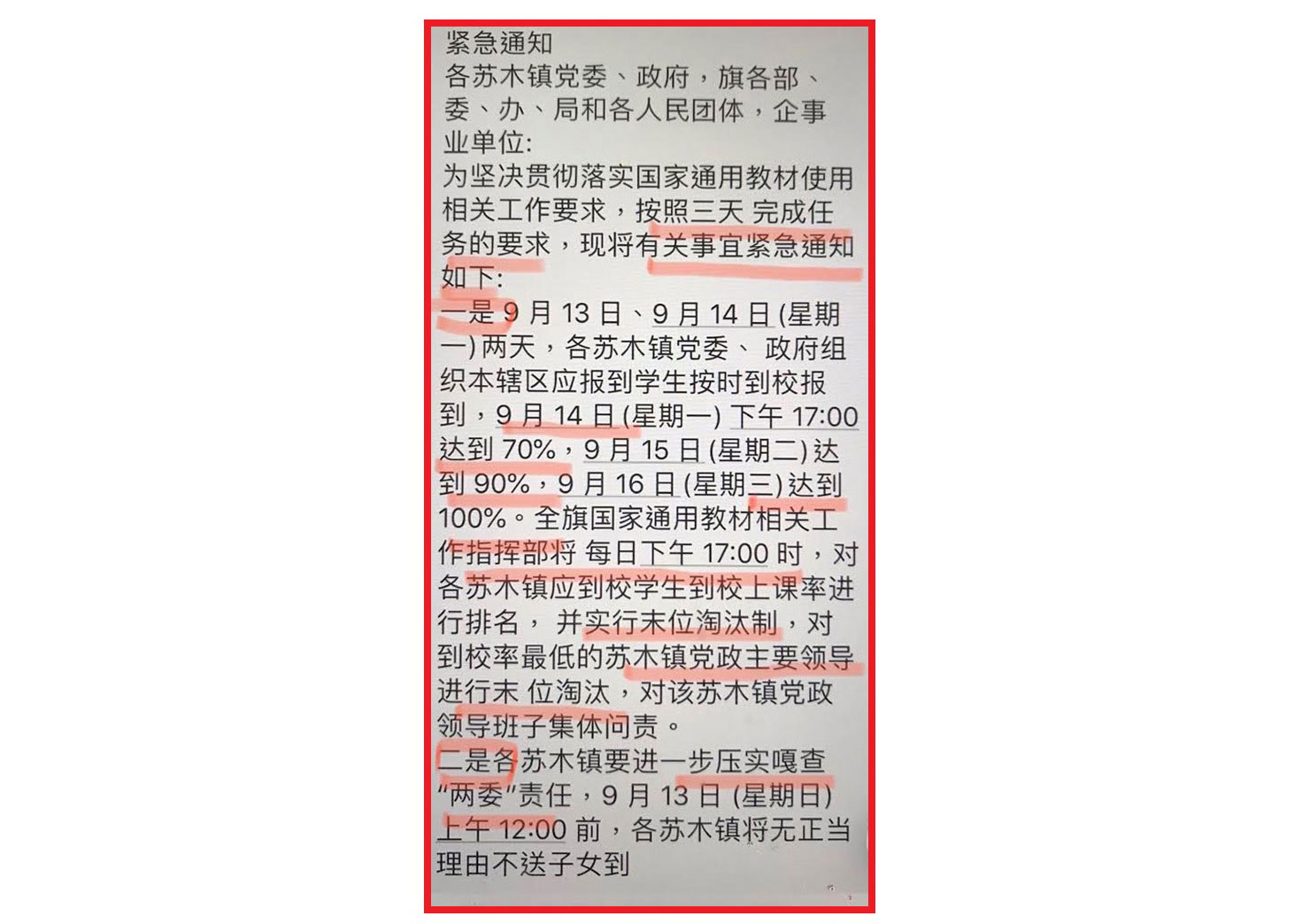 内蒙古政府名目繁多的各种文件,让人眼花缭乱。(推特图片/乔龙提供)