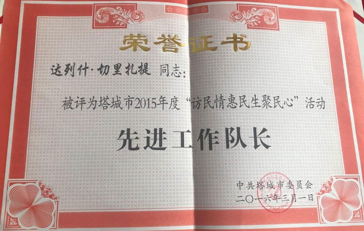 2016年,达列什.切里扎提获工作单位颁发奖状。(家属提供/记者乔龙)