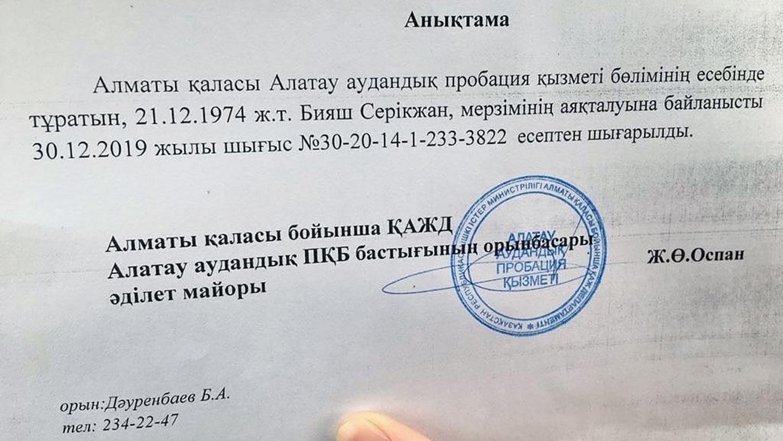 2019年12月30日,赛尔克坚·比莱喜(Serikzhan Bilash)接到官方缓刑期满的通知书。(志愿者提供/记者乔龙)