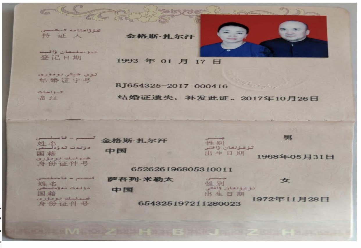 木合塔尔·金格斯和妻子萨吾列·米勒太的结婚证。(当事人提供/记者乔龙)
