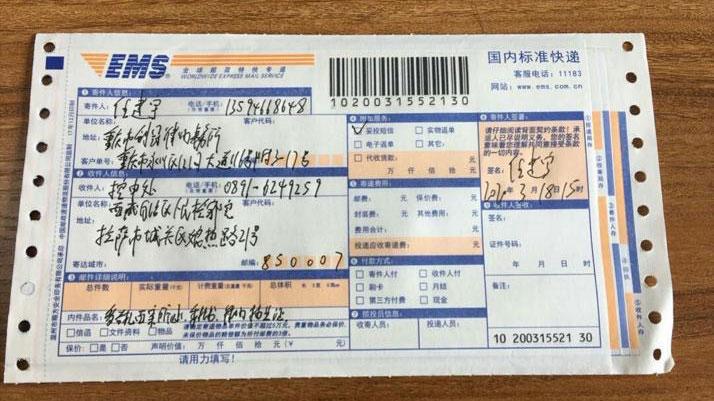 西藏首富多吉扎西申诉案律师被禁代理该案