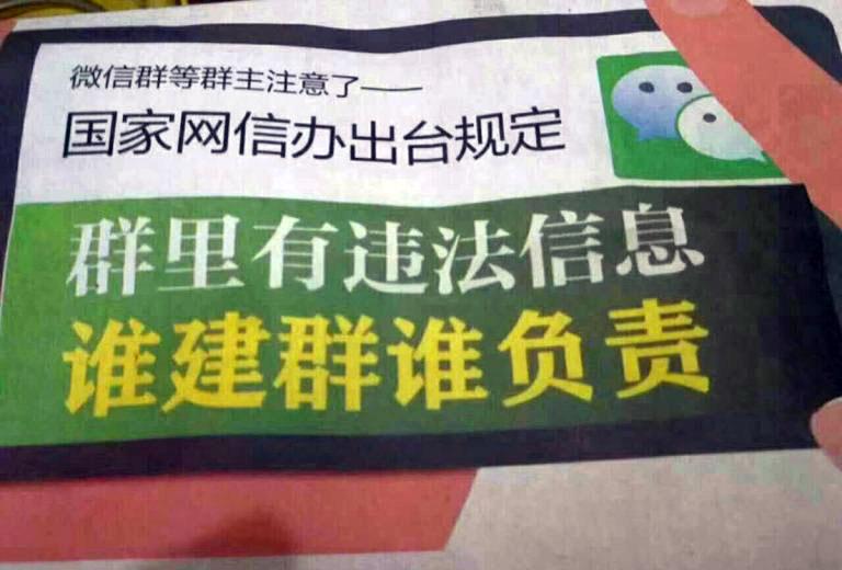 图为中国国家网信办出台规定。(Public Domain)
