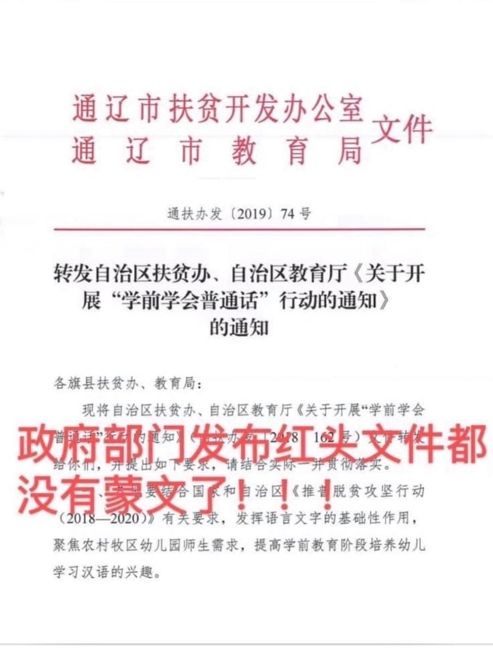 通辽市政府教育局通知,学前教育要汉语。(网络图片/乔龙提供)