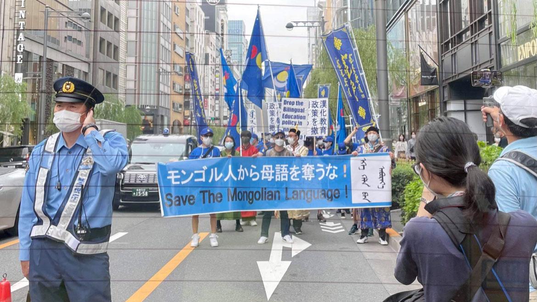 旅居日本的中国蒙古族人在东京举行游行抗议活动。(志愿者提供/记者乔龙)