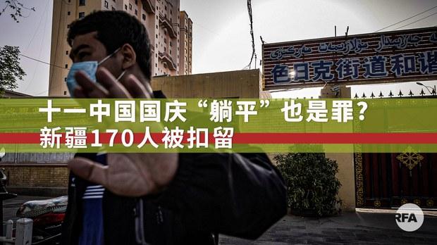 新疆和田逾百维吾尔族被扣查    罪名 : 消极对待国庆