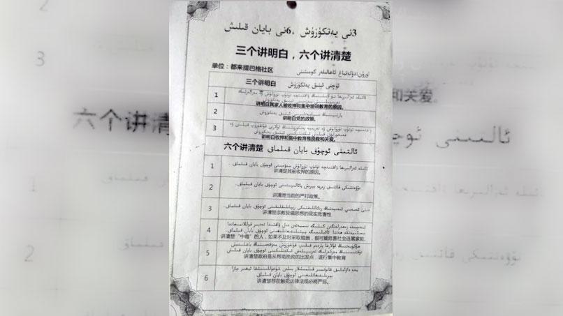新疆伊宁市都来提巴格社区要求被少数民族说明家庭成员情况。(志愿者提供/记者乔龙)