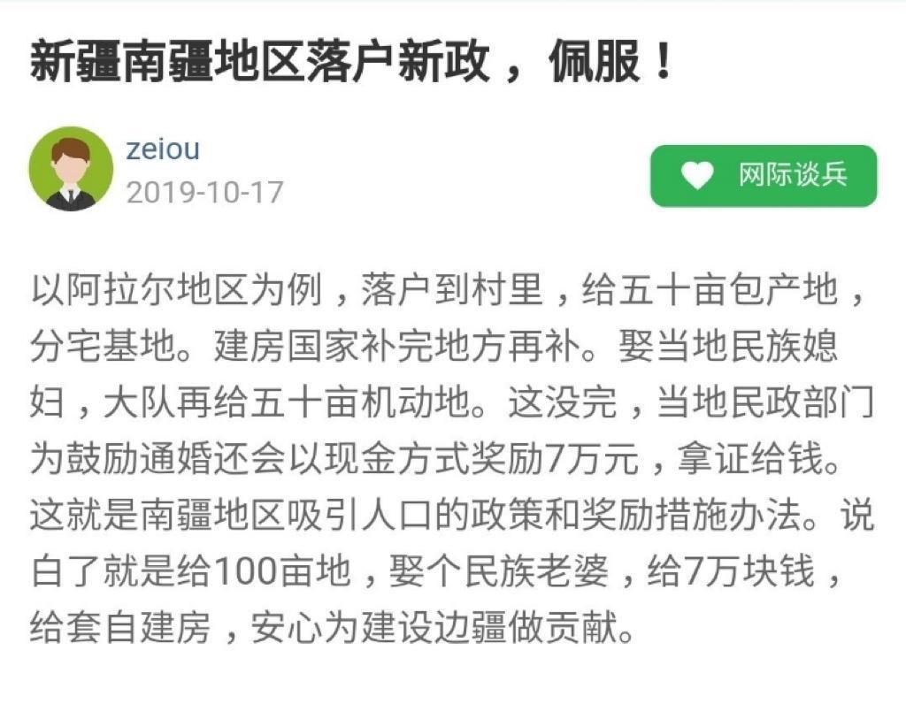 网民发帖称当局奖励入疆汉人。(志愿者提供/记者乔龙)