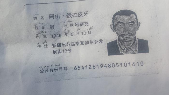 穆斯林阿山.俄拉皮牙的中国身份证(家属提供)