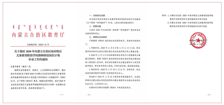 """内蒙古自治区教育厅招收外省教师到牧区教学。""""特岗教师""""要经过面试、笔试。(中国官方网站)"""