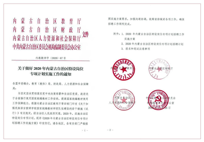 内蒙古自治区四个部门联合下文文件。(中国官网)