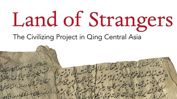 新书《陌生人之境》封面截图(亚马逊官网)