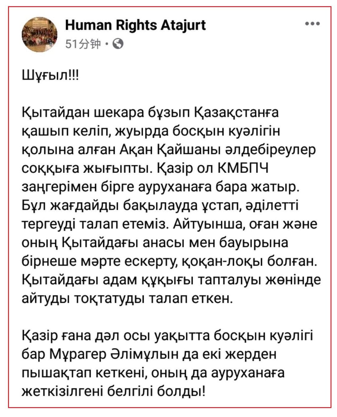 """古麗江在""""臉書""""上對木拉格爾及喀衣夏遇襲事件的描述和對施襲者身份的推測。(來自臉書)"""